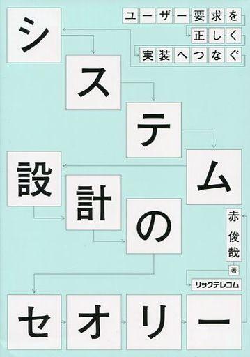 【中古】単行本(実用) <<趣味・雑学>> システム設計のセオリー / 赤俊哉
