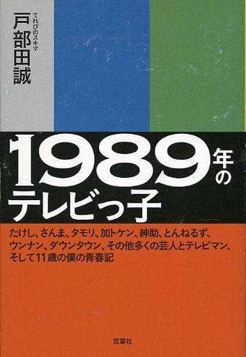 【中古】単行本(実用) <<趣味・雑学>> 1989年のテレビっ子 たけし、さんま、タモリ、加トケン、紳助、とんねるず、ウンナン、ダウンタウン、その他多くの芸人とテレビマン、そして11歳の僕の青春記 / 戸部田誠