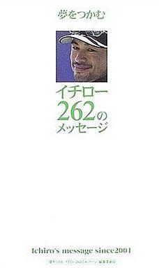 【中古】単行本(実用) <<エッセイ・随筆>> 夢をつかむ イチロー262のメッセージ / 『夢をつかむイチロー