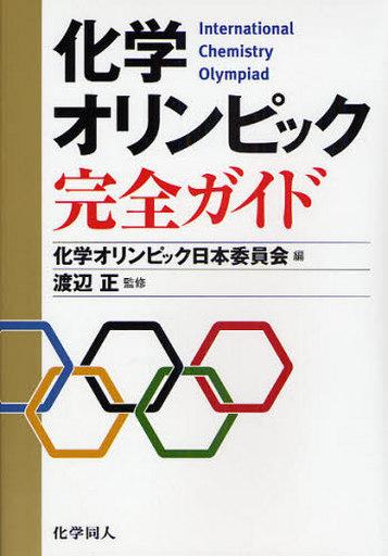 【中古】単行本(実用) <<科学・自然>> 化学オリンピック完全ガイド / 化学オリンピック日本委員会
