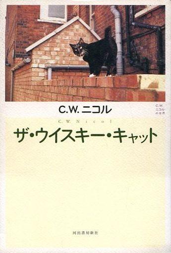 【中古】単行本(実用) <<科学・自然>> ザ・ウイスキー・キャット / C・W・ニコル