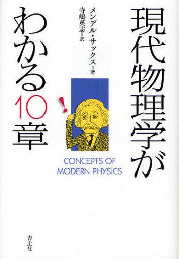 【中古】科学・自然 <<科学・自然>> 現代物理学がわかる10章 / M・サックス