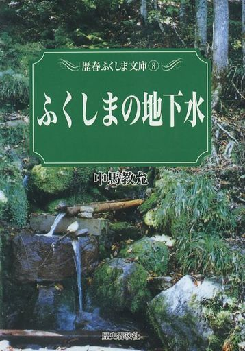 【中古】単行本(実用) <<科学・自然>> ふくしまの地下水 / 中馬教允