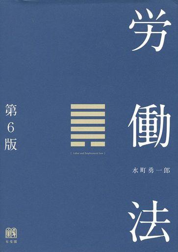 【中古】単行本(実用) <<政治・経済・社会>> 労働法 第6版 / 水町勇一郎
