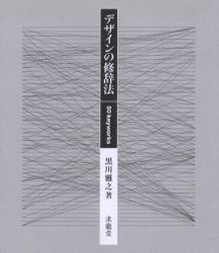 【中古】単行本(実用) <<産業>> デザインの修辞法 50keyworks / 黒川雅之