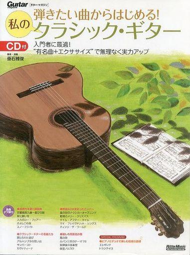 【中古】単行本(実用) <<趣味・雑学>> CD付)弾きたい曲からはじめる!私のクラシック・ギター ギター・マガジン / 垂石雅俊
