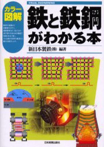 【中古】単行本(実用) <<産業>> カラー図解 鉄と鉄鋼がわかる本 / 新日本製鉄