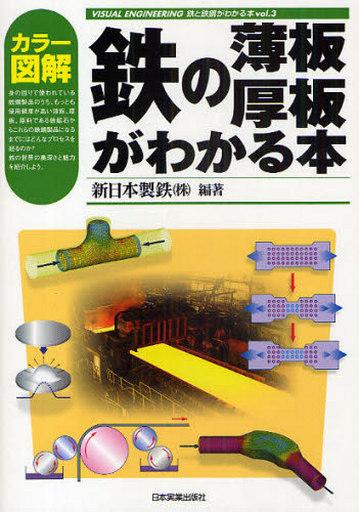 【中古】単行本(実用) <<産業>> カラー図解 鉄の薄板・厚板がわかる本 / 新日本製鉄