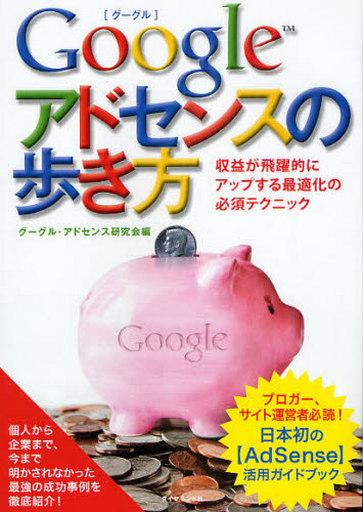 【中古】単行本(実用) <<ビジネス>> グーグル・アドセンスの歩き方 / グーグル・アドセンス