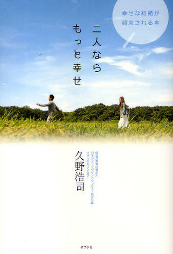 【中古】単行本(実用) <<エッセイ・随筆>> 二人ならもっと幸せ 幸せな結婚が約束され / 久野浩司