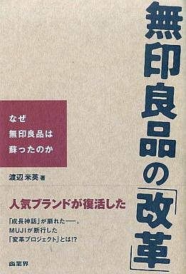 【中古】単行本(実用) <<ビジネス>> 無印良品の「改革」 / 渡辺米英