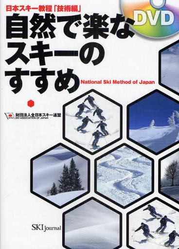 【中古】単行本(実用) <<スポーツ>> 自然で楽なスキーのすすめ DVD付き / 全日本スキー連盟