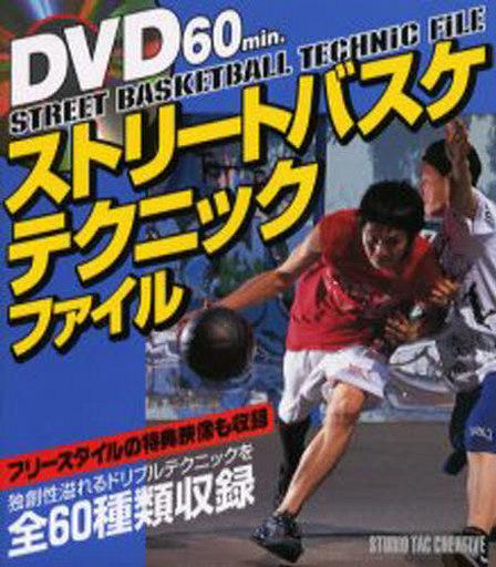 【中古】単行本(実用) <<スポーツ>> ストリートバスケテクニックファイル