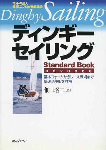【中古】単行本(実用) <<スポーツ>> ディンギー・セイリング スタンダード・ブ / 佃昭二
