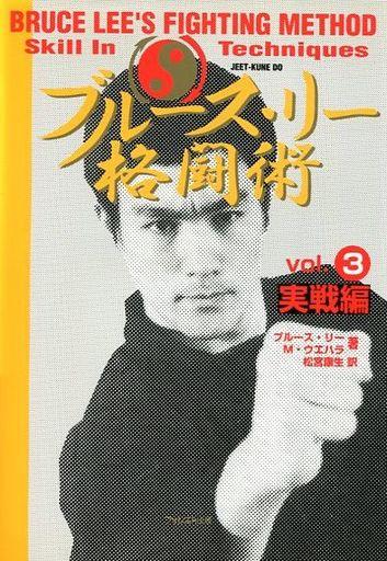 【中古】単行本(実用) <<スポーツ>> ブルース・リー格闘術 VOL.3 実戦編 / ブルース・リー