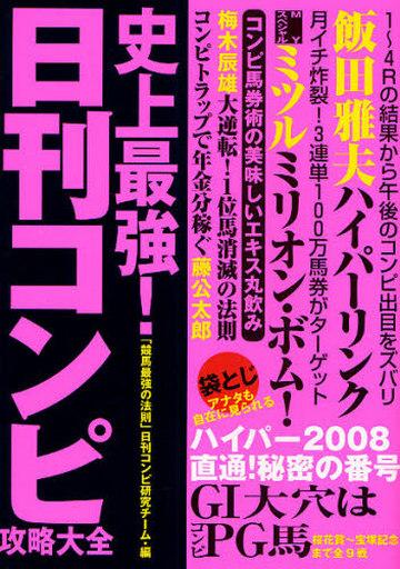 【中古】単行本(実用) <<スポーツ>> 史上最強! 日刊コンピ攻略大全 / 「競馬最強の法則」日