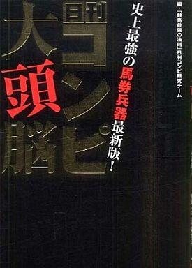 【中古】単行本(実用) <<スポーツ>> 日刊コンピ大頭脳 / 「競馬最強の法則」日