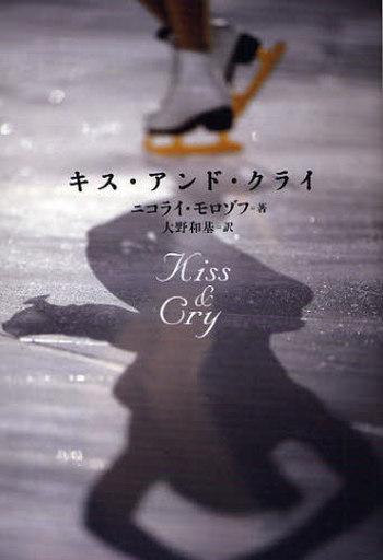 【中古】単行本(実用) <<スポーツ>> キス・アンド・クライ / N・モロゾフ