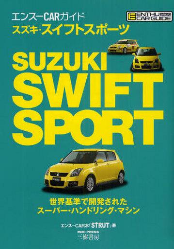 【中古】単行本(実用) <<スポーツ>> スズキ・スイフトスポーツ / エンスーCAR本「S
