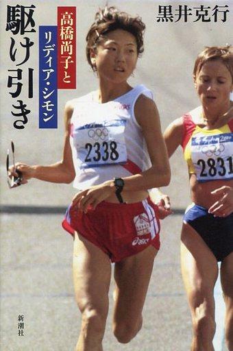 【中古】単行本(実用) <<スポーツ>> 駆け引き 高橋尚子とリディア・シモン / 黒井克行