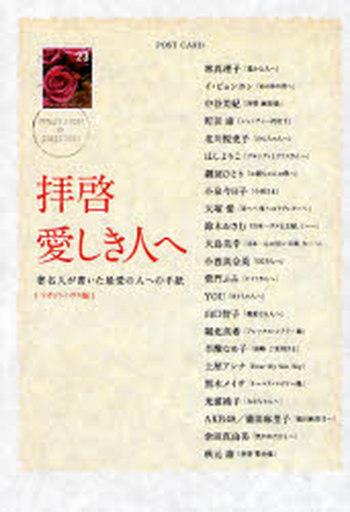 【中古】単行本(実用) <<エッセイ・随筆>> 拝啓 愛しき人へ / マガジンハウス編