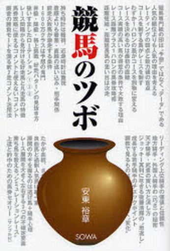 【中古】単行本(実用) <<スポーツ>> 競馬のツボ / 安東裕章