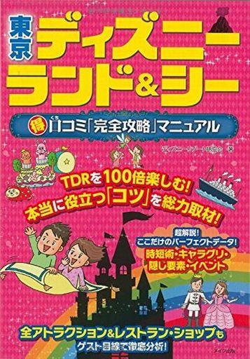 【中古】単行本(実用) <<歴史・地理>> 東京ディズニーランド&シーマル得口コミ「
