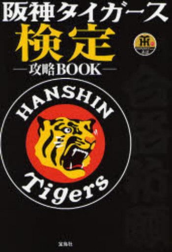 【中古】単行本(実用) <<スポーツ>> 阪神タイガース検定 攻略BOOK