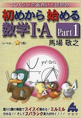 【中古】単行本(実用) <<教育・育児>> 初めから始める数学1・A 1 / 馬場敬之