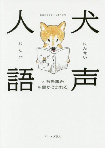 【中古】趣味・雑学 <<趣味・雑学>> 付録付)犬声人語 / 石黒謙吾