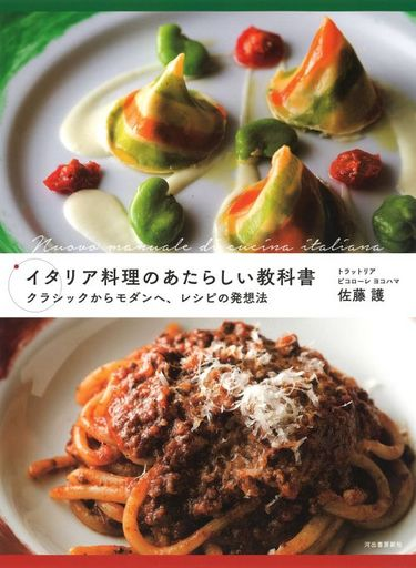 【中古】料理・グルメ <<料理・グルメ>> イタリア料理のあたらしい教科書 / 佐藤護