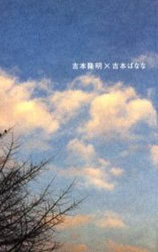 【中古】単行本(実用) <<エッセイ・随筆>> 吉本隆明×吉本ばなな / 吉本隆明