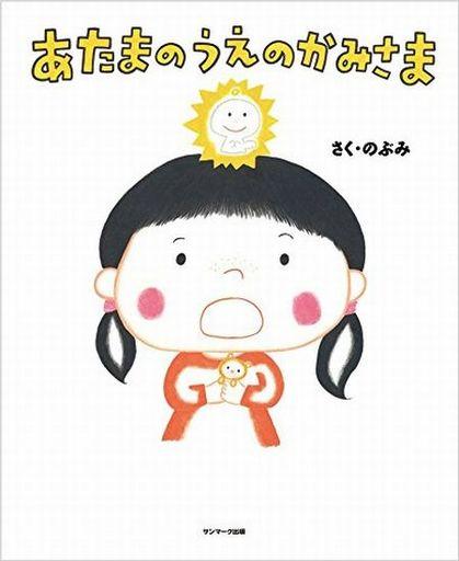 サンマーク出版 新品 児童書・絵本 <<絵本>> あたまのうえのかみさま
