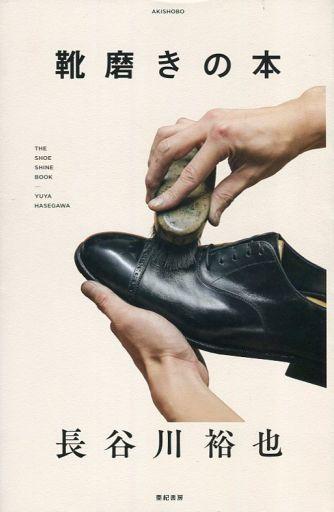 【中古】政治・経済・社会 <<政治・経済・社会>> 靴磨きの本 / 長谷川裕也