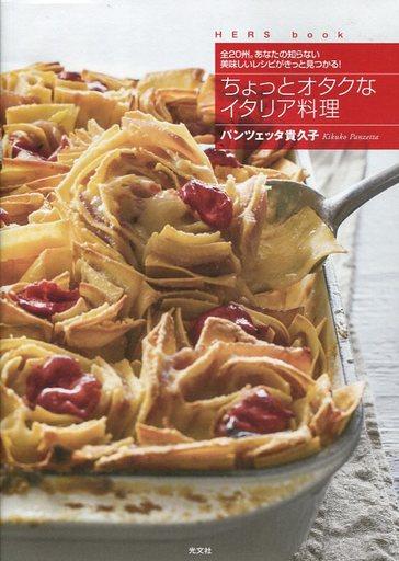 【中古】生活・暮らし <<生活・暮らし>> ちょっとオタクなイタリア料理 / パンツェッタ貴久子
