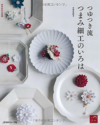 【中古】趣味・雑学 <<趣味・雑学>> つゆつき流 つまみ細工のいろは / 土田由紀子