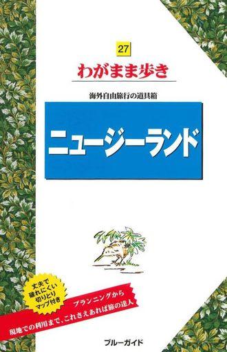 【中古】趣味・雑学 <<歴史・地理>> 付録付)わがまま歩き ニュージーランド 第8版