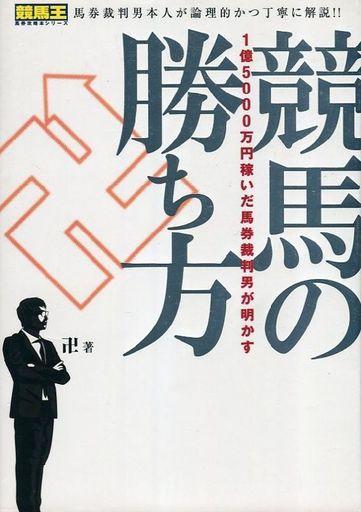 【中古】趣味・雑学 <<趣味・雑学>> 競馬の勝ち方 / 卍