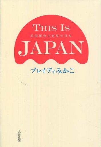 【中古】政治・経済・社会 <<政治・経済・社会>> THIS IS JAPAN 英国保育士が見た日本 / ブレイディみかこ