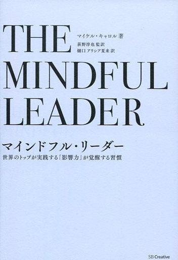 【中古】趣味・雑学 <<趣味・雑学>> マインドフル・リーダー 世界のトップが実践する「影響力」が覚醒する習慣 / マイケル・キャロル