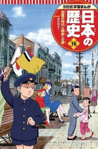 集英社 新品 趣味・雑学 <<児童書>> 学習まんが日本の歴史16 恐慌の時代と戦争への道 全面新版