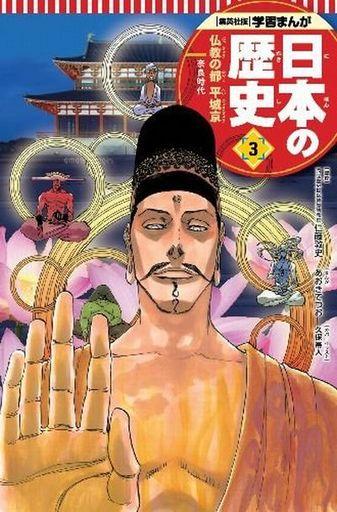 集英社 新品 趣味・雑学 <<児童書>> 学習まんが日本の歴史 3 仏教の都平城京 全面新版
