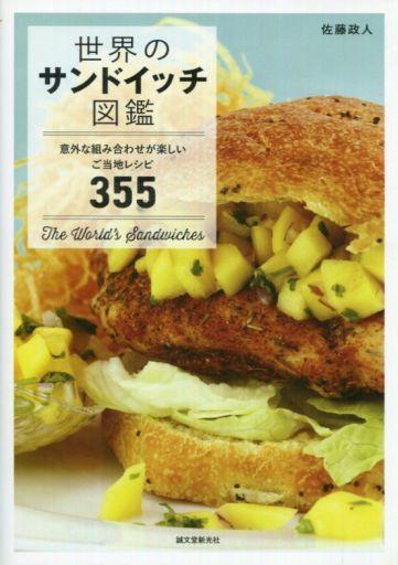 誠文堂新光社 新品 趣味・雑学 <<レシピ>> 世界のサンドイッチ図鑑 意外な組み合わせが楽しいご当地レシピ355
