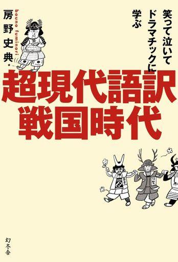 【中古】政治・経済・社会 <<政治・経済・社会>> 笑って泣いてドラマチックに学ぶ 超現代語訳・戦国時代 / 房野史典