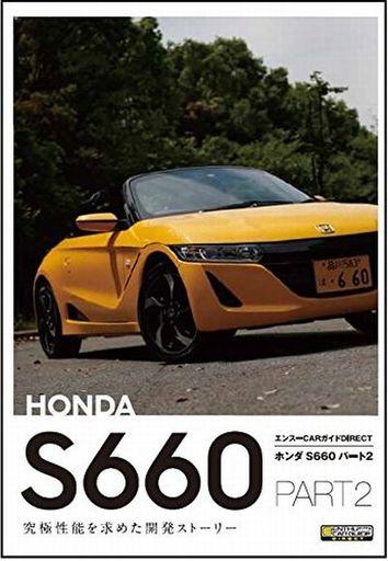 【中古】趣味・雑学 <<趣味・雑学>> ホンダS660パート2