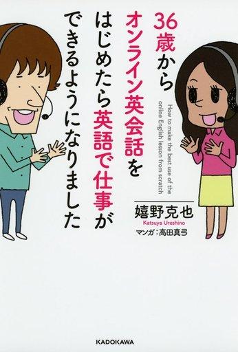 【中古】趣味・雑学 <<趣味・雑学>> 36歳からオンライン英会話をはじめたら英語で仕事ができるようになりました / 嬉野克也/高田真弓