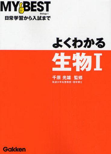 【中古】単行本(実用) <<教育・育児>> よくわかる 生物1 / 千原光雄