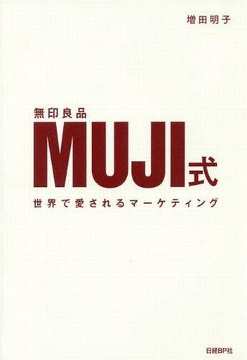 【中古】サブカルチャー <<サブカルチャー>> MUJI(無印良品)式 世界で愛されるマーケティング / 増田明子