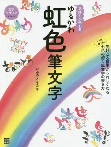 【中古】サブカルチャー <<芸術・アート>> 気持ちが伝わる ゆるかわ虹色筆文字 / たみのともみ