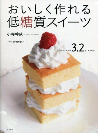 【中古】サブカルチャー <<サブカルチャー>> おいしく作れる低糖質スイーツ / 小寺幹成
